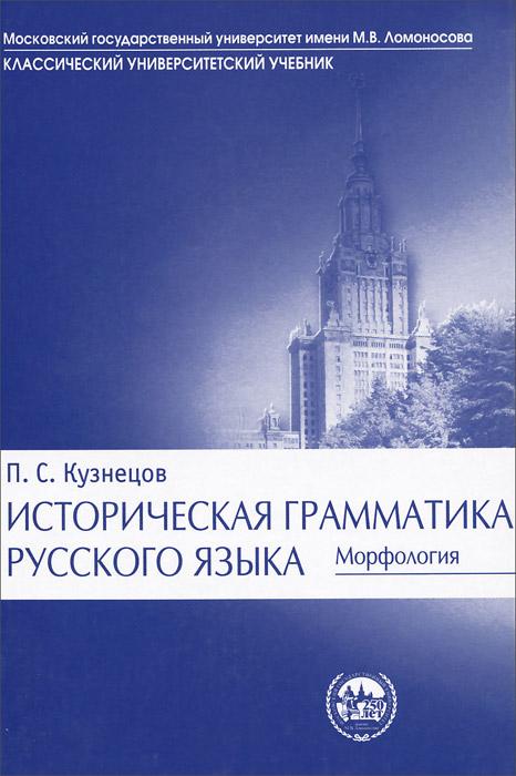 П. С. Кузнецов Историческая грамматика русского языка. Морфология