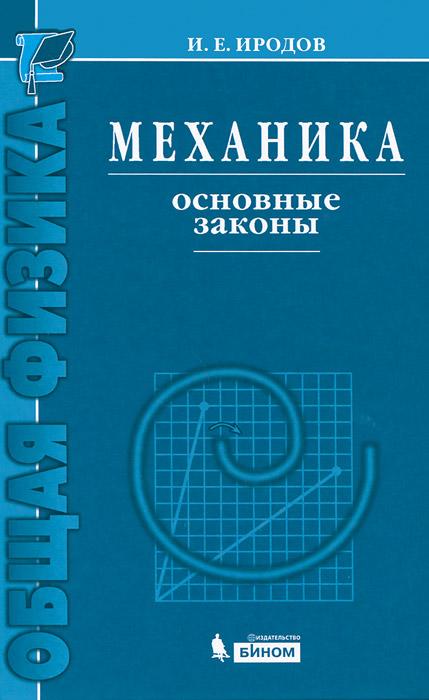 И. Е. Иродов Механика. Основные законы и е иродов механика основные законы