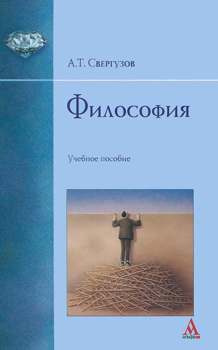 А. Т. Свергузов Философия. Учебное пособие