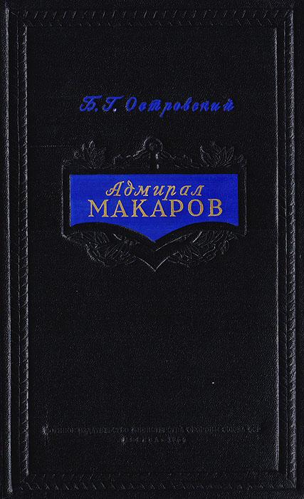 Б. Г. Островский Адмирал Макаров