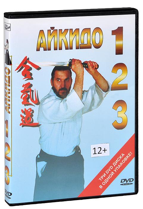 Айкидо 1, 2, 3 (3 DVD)