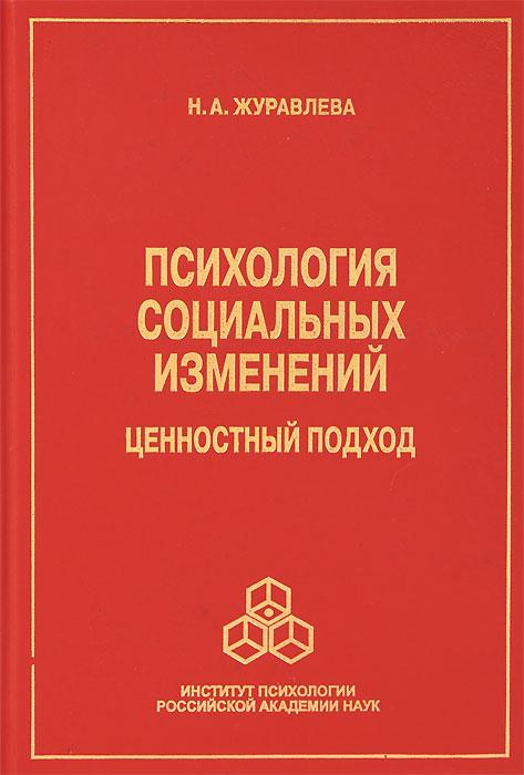 Н. А. Журавлева Психология социальных изменений. Ценностный подход
