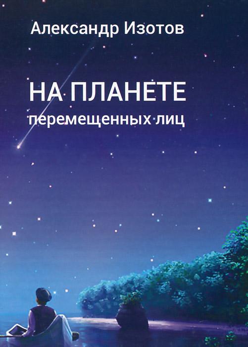 Александр Изотов На планете перемещенных лиц