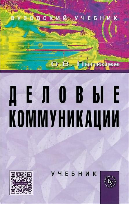 О. В. Папкова Деловые коммуникации. Учебник