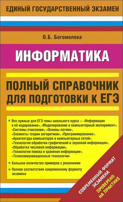 Б Богомолова Информатика. Полный справочник для подготовки к ЕГЭ