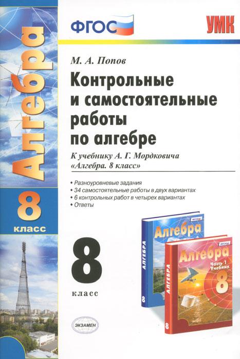 М. А. Попов Алгебра. 8 класс. Контрольные и самостоятельные работы. К учебнику А. Г. Мордковича