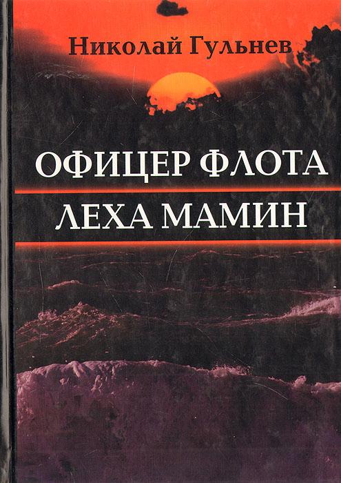 Николай Гульнев Офицер флота Леха Мамин крон а офицер флота