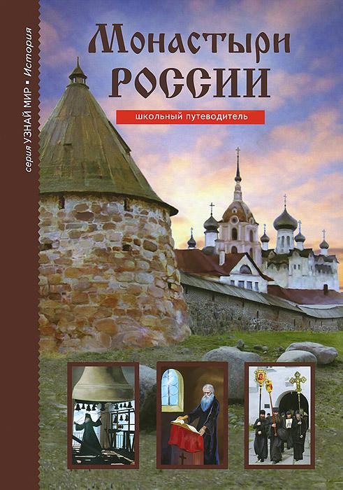 С. Ю. Афонькин Монастыри России