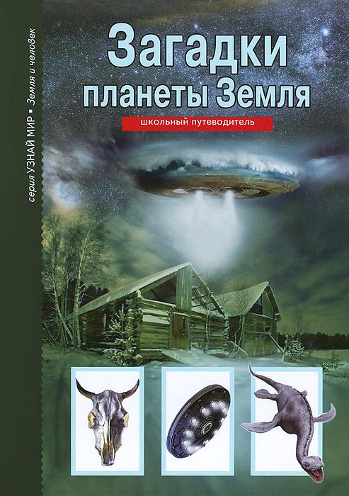 С. Ю. Афонькин Загадки планеты Земля