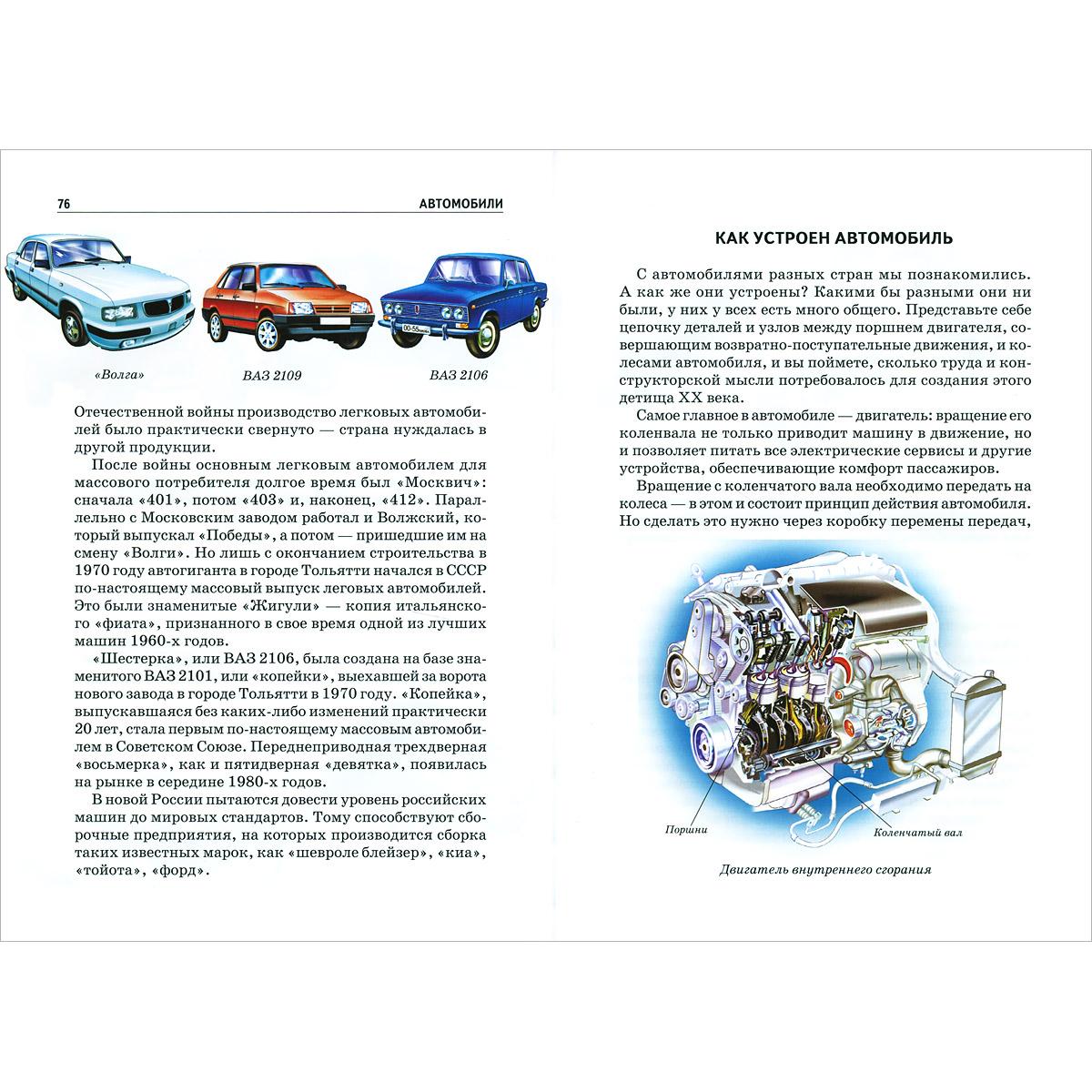 Книга Автомобили. Г. А. Крылов
