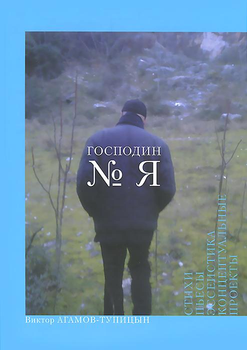 Виктор Агамов-Тупицын Господин № Я