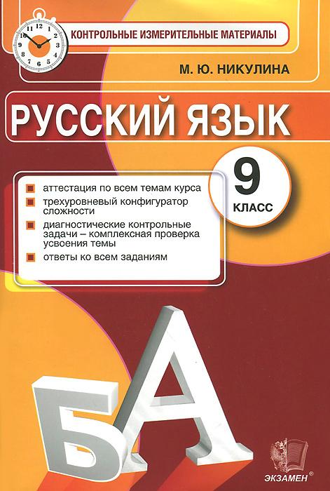 М. Ю. Никулина Русский язык. 9 класс. Контрольные измерительные материалы