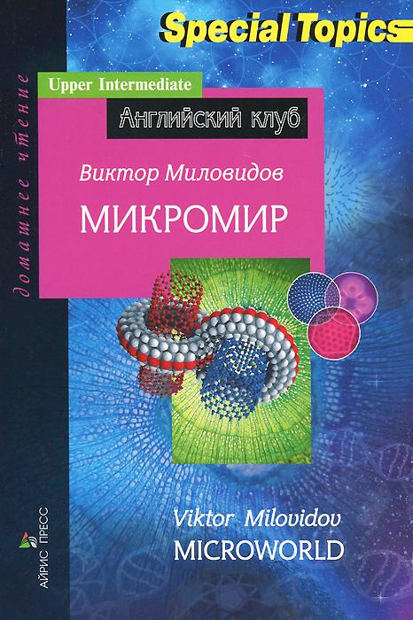 Книга Микромир. Виктор Миловидов