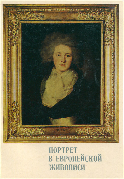 Ирина Сорвина Портрет в европейской живописи выставка французского искусства xv xx в в каталог