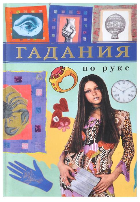 Анна Рогова Гадания по руке литцка реймонд гибсон гадание по руке