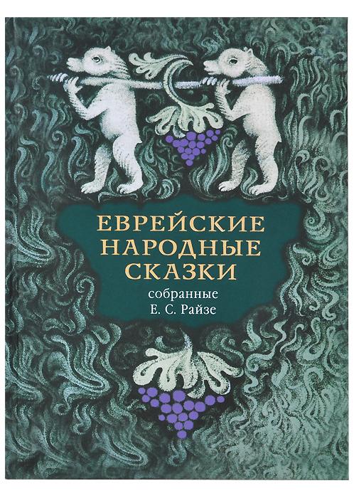 Еврейские народные сказки собранные Е. С. Райзе