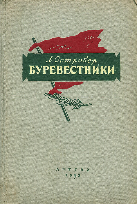Л. Островер Буревестники