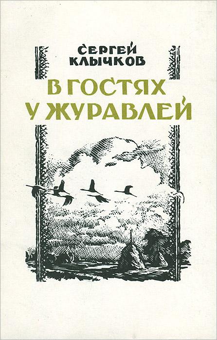 Сергей Клычков В гостях у журавлей