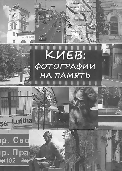 Киев. Фотографии на память для детей киев