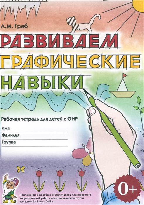Л. М. Граб Развиваем графические навыки. Рабочая тетрадь для детей с ОНР