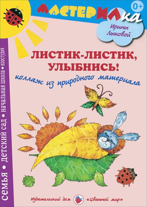 Ирина Лыкова Листик-листик, улыбнись! Коллаж из природного материала