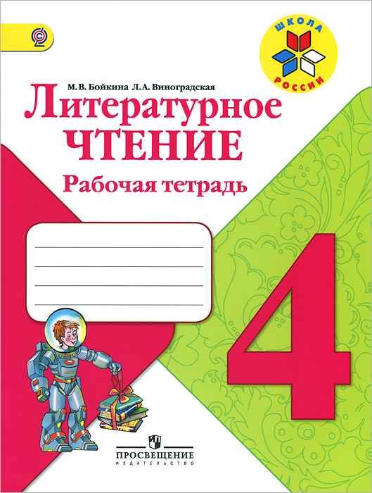 М. В. Бойкина, Л. А. Виноградская Литературное чтение. 4 класс. Рабочая тетрадь