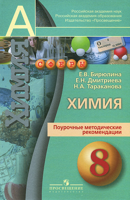 Е. В. Бирюлина, Е. Н. Дмитриева, Н. А. Тараканова Химия. 8 класс. Поурочные методические рекомендации