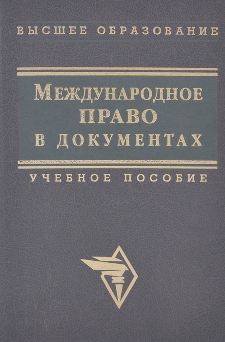 Международное право в документах