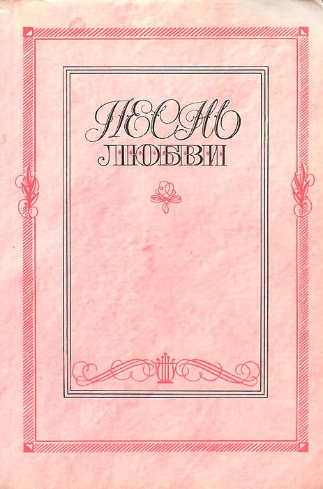 Песнь любви. Лирика русских поэтов XIX и XX веков