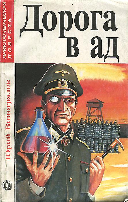 Юрий Виноградов Дорога в ад
