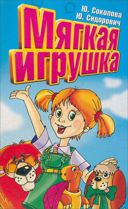 Ю. Соколова, Ю. Сидорович Мягкая игрушка