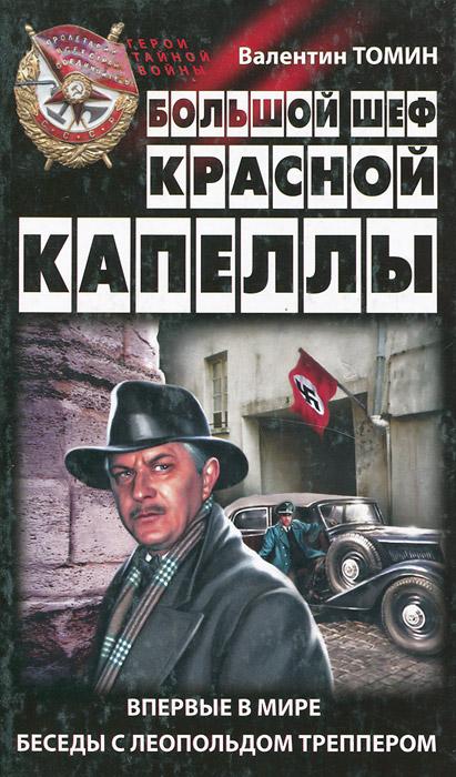 Валентин Томин Большой шеф Красной капеллы
