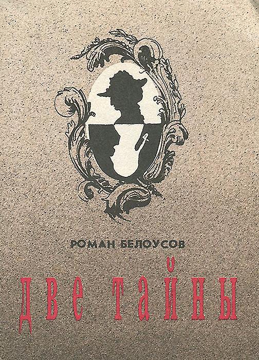 Роман Белоусов Две тайны