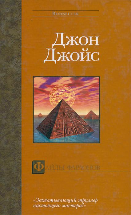 Джон Джойс Файлы фараонов
