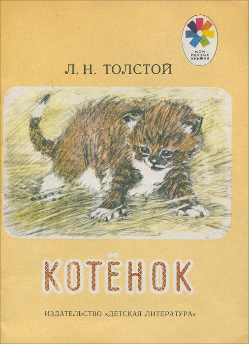 Л. Толстой Котенок