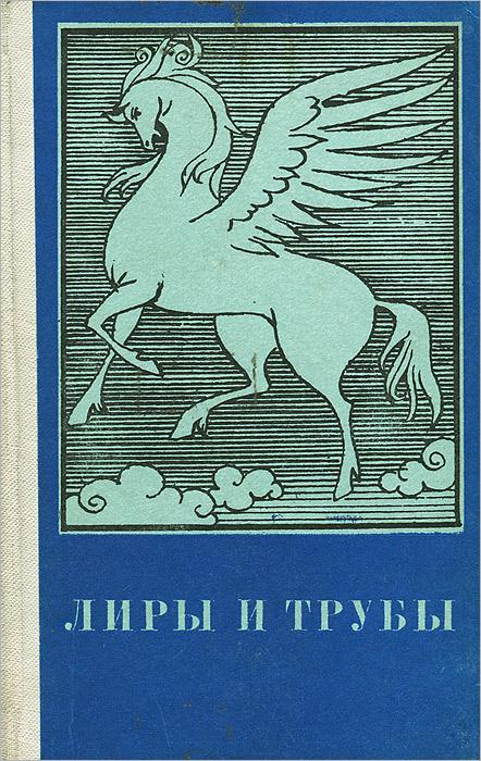 Лиры и трубы. Русская поэзия XVIII века