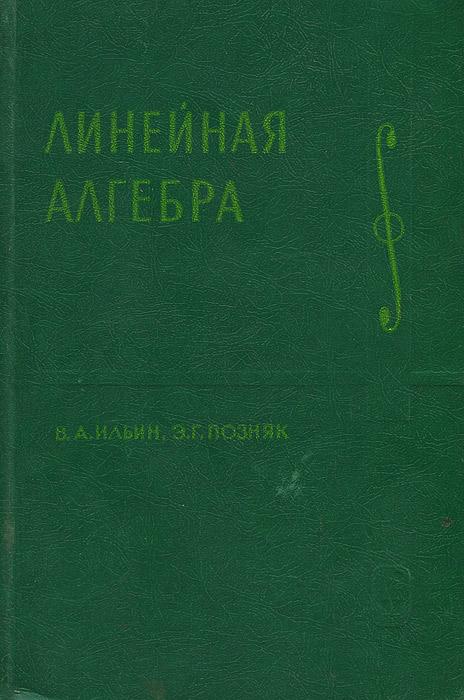 В. А. Ильин, Э. Г. Позняк Линейная алгебра