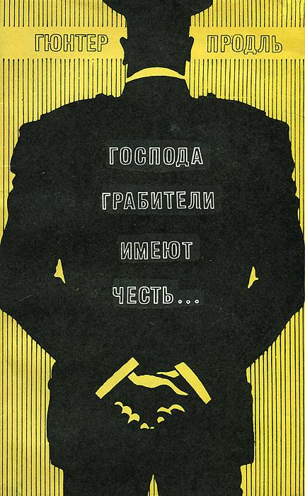 Гюнтер Продль Господа грабители имеют честь...