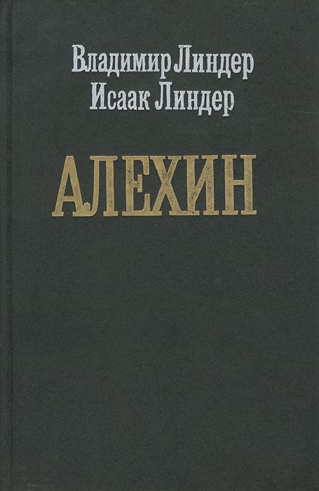 Владимир Линдер, Исаак Лиднер Алехин