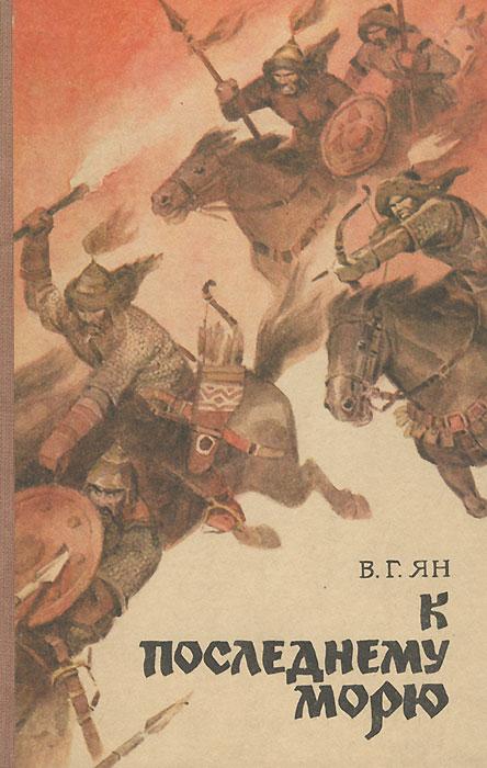 В. Г. Ян К последнему морю