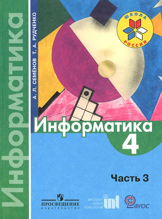 А. Л. Семенов, Т. А. Руденко Информатика. 4 класс. Учебник. В 3 частях. Часть 3 информатика 4 класс часть 3