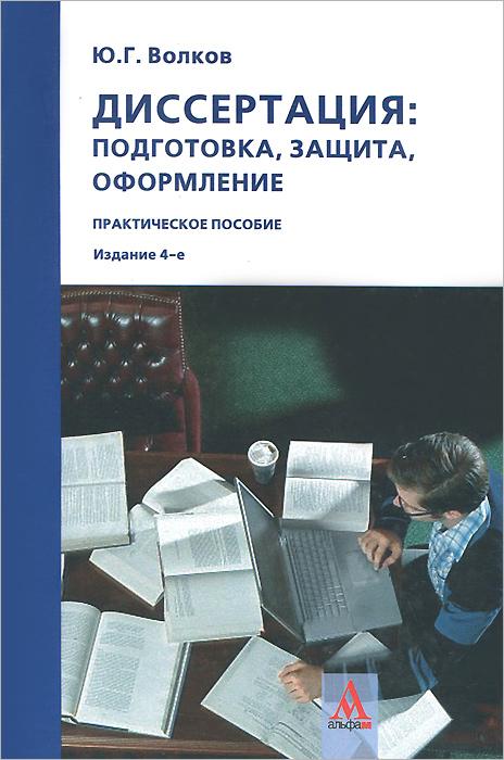 Подготовка диссертации к защите 62