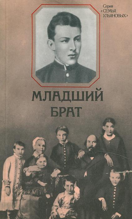 Рафаил Хигерович Младший брат а и ульянова детские и школьные годы ильича