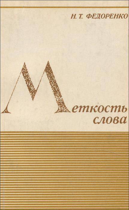Н. Т. Федоренко Меткость слова