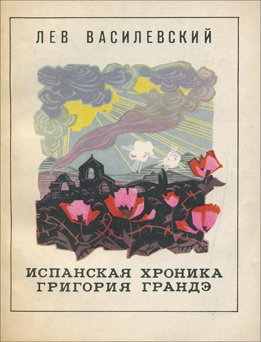 Лев Василевский Испанская хроника Григория Грандэ