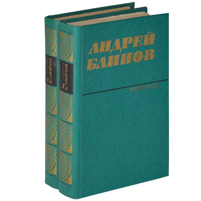 Андрей Блинов Андрей Блинов. Избранное (комплект из 2 книг)