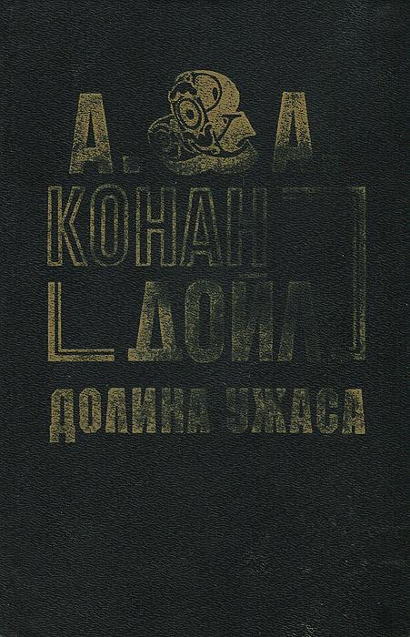 Артур Конан Дойл, Адриан Конан Дойл Долина ужаса артур конан дойл алое кольцо