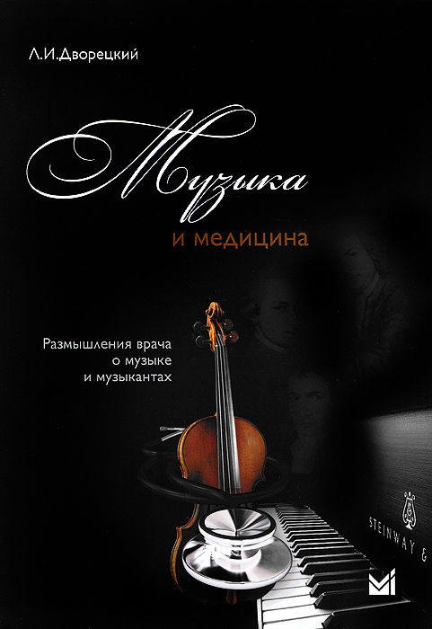 Л. И. Дворецкий Музыка и медицина. Рызмышления врача о музыке и музыкантах (+ CD)