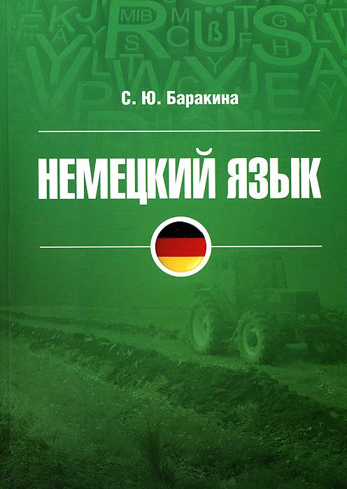 С. Ю. Баракина Немецкий язык. Учебное пособие