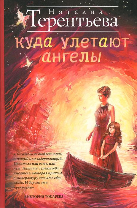 Наталия Терентьева Куда улетают ангелы